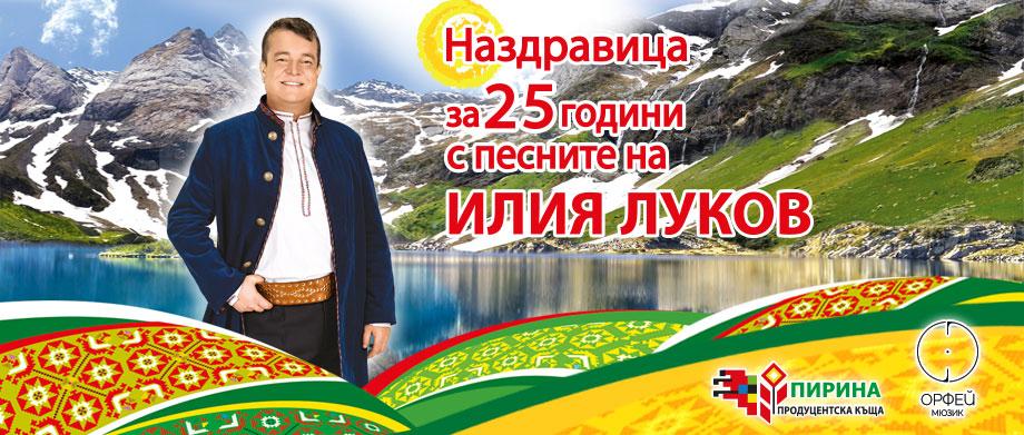 Илия Луков