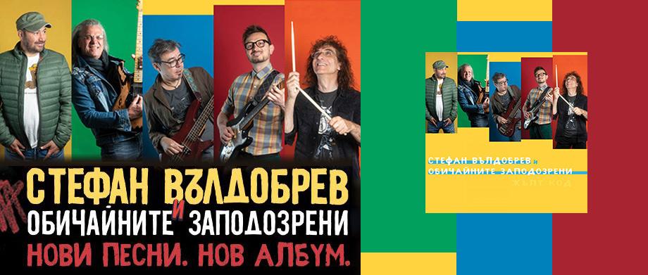 Българска музика