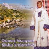 Любов и мъка от Македония
