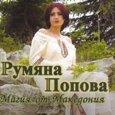 Магия от Македония