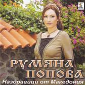 Наздравици от Македония