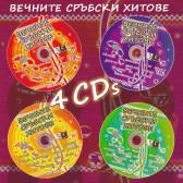Вечните сръбски хитове (4CD)