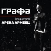 Концерт Арена Армеец