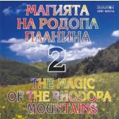 Магията на родопа планина 2