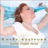 Златни гръцки песни