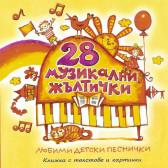 28 Музикални жълтинки