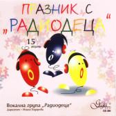 "Празник с ""Радиодеца"""