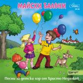 Майски балони