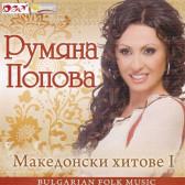 Македонски хитове 1