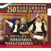 50 хита 1 част (Николина Чакърдъкова)