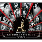 Златните хитове на Орфия 1