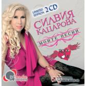 Моите песни (2CD)