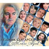 Любими български хитове