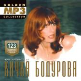 123 златни песни