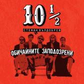 Стефан Вълдобрев и Обичайните заподозрени - 10 1/2