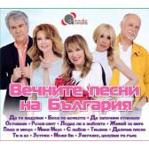 Вечните песни на България 1