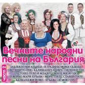 Вечните народни песни на България 2