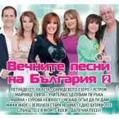 Вечните песни на България 2
