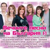 Вечните песни на България 3