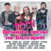 Вечните рок песни на България 1