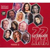 23 Сръбски хита - Част 2
