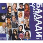 Сръбски балади - Част 2