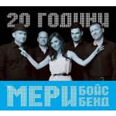 20 години (Live Concert)