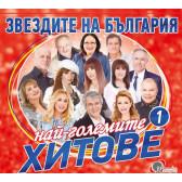 Звездите на България - Най-големите хитове 1