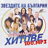 Звездите на България - Най-големите хитове 100 mp3