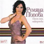 Песен моя, македонска