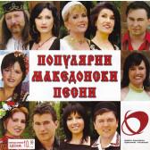 Популярни македонски песни