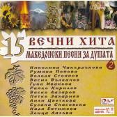Македонски песни за душата 2 (15 Вечни хита)