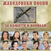 Македонски песни за комити и воеводи