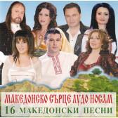 Македонско сърце лудо носам (16 Македонски песни)