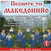 Песните ти Македонийо 1