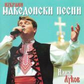 Избрани македонски песни