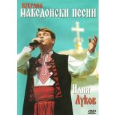 Избрани македонски песни (DVD)