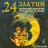 24 Златни приспивни песнички