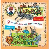 2 Музикални приказки (Каранавалът на животните и Петя и вълкът)