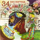 34 Песнички за въшебства и чудеса