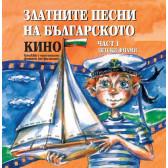 Златните песни на българското кино - Част 1