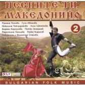 Песните ти Македонийо 2