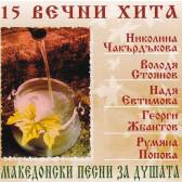 Македонски песни за душата 1 (15 Вечни хита)