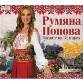 Багрите на България