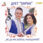 Ай, да ми запееш, Македонийо