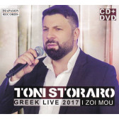 Greek Live 2017 I zoi mou