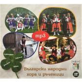 Български народни хора и ръченици