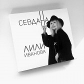 Севдана