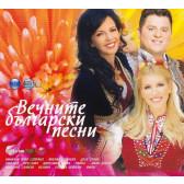 Вечните български песни