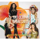 Пайнер хит сезони - Пролет 2017